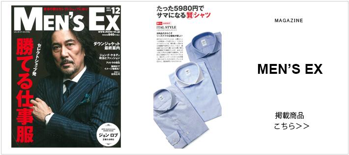 MEN'S EX 12月 掲載商品はこちら