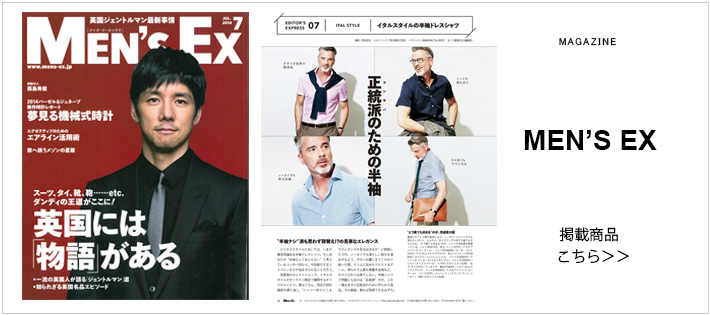 MEN'S EX 7月 掲載商品はこちら