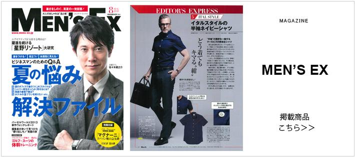MEN'S EX 8月 掲載商品はこちら