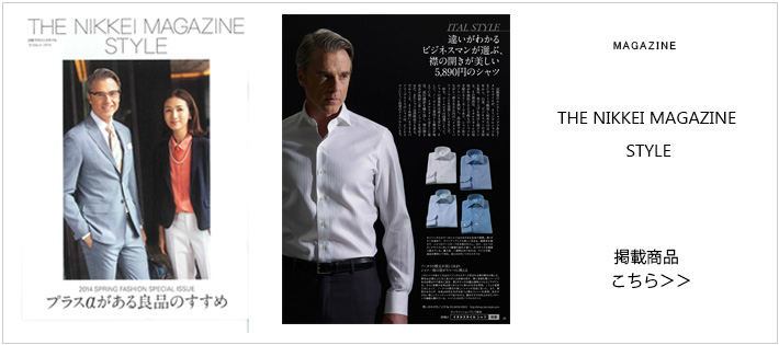 THE NIKKEI MAGAZINE STYLE 掲載商品はこちら