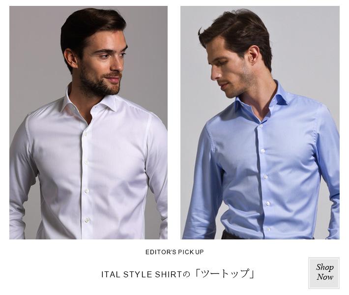 ITAL STYLE ドレスシャツの特徴