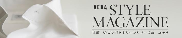 AERAスタイルマガジン掲載商品はコチラ