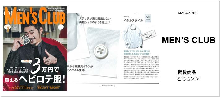MEN'S EX 11月 掲載商品はこちら