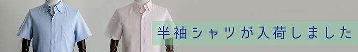 半袖シャツ入荷