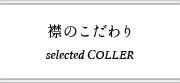 襟のこだわり selected COLLER