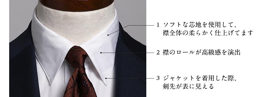 1 ソフトな芯地を使用して、襟全体の柔らかく仕上げてます 2 襟のロールが高級感を演出 3 ジャケットを着用した際、剣先が表に見える