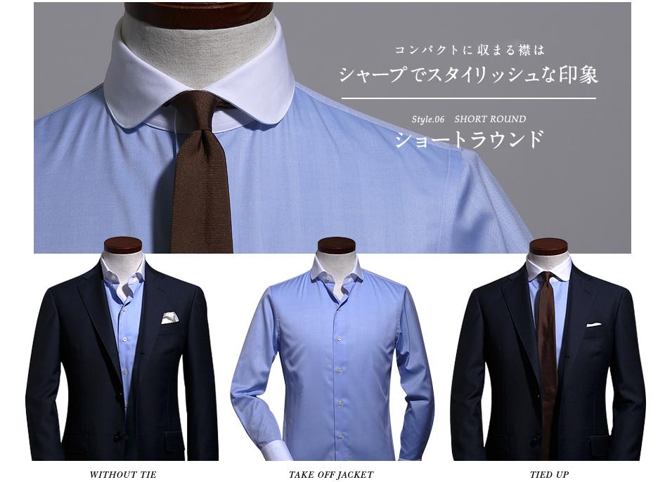 コンパクトで収まりの良い襟 シャープでスタイリッシュな印象 Style.05 SHORT ROUND ショートラウンド