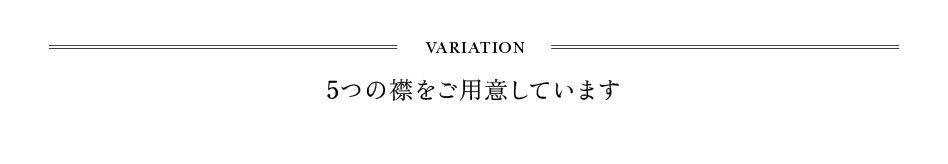 VARIATION5つの襟をご用意しています
