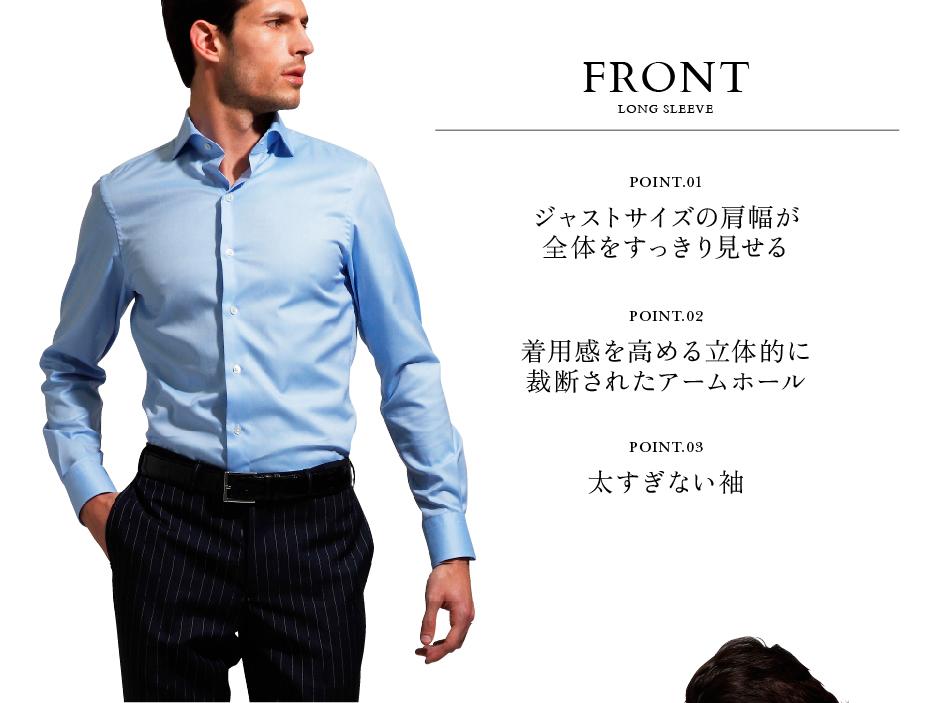 FRONT LONG SLEEVE POINT.01 ジャストサイズの肩幅が全体をすっきり見せる POINT.02 着用感を高める立体的に裁断されたアームホール POINT.03 太すぎない袖