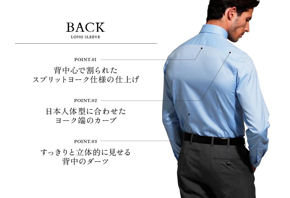 BACK LONG SLEEVE POINT.01 背中心で割られたスプリットヨーク仕様の仕上げ POINT.02日本人体型に合わせたヨーク端のカーブ POINT.03 すっきりと立体的に見せる背中のダーツ
