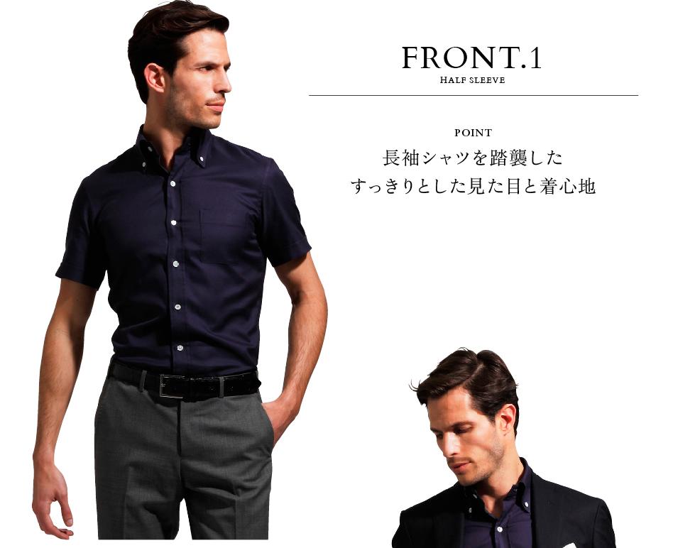 FRONT.1 HALF SLEEVE POINT.01 ポロシャツの袖からヒントを得た、スマートに見える袖周り POINT.02 長袖シャツを踏襲したすっきりとした見た目と着心地