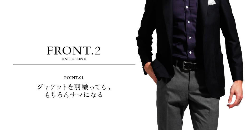 FRONT.2 HALF SLEEVE POINT.01 ジャケットを羽織っても、もちろんサマになる