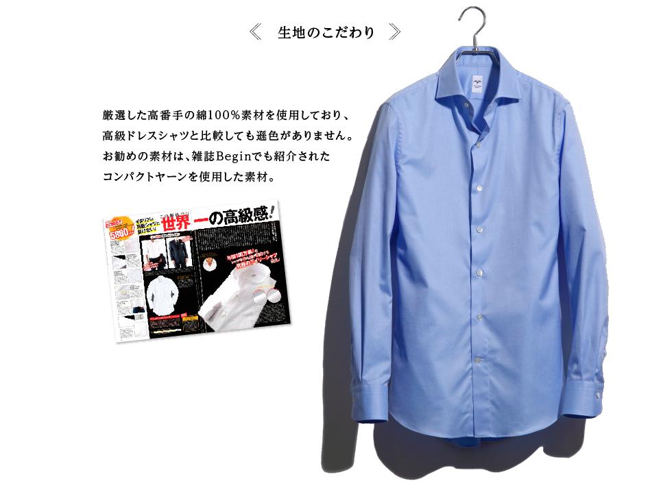 生地のこだわり 厳選した高番手の綿100%素材を使用しており、高級ドレスシャツと比較しても遜色がありません。お勧めの素材は、雑誌Beginでも紹介されたコンパクトヤーンを使用した素材。