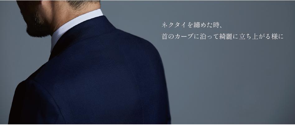 ネクタイを締めた時、首のカーブに沿って綺麗に立ち上がるように
