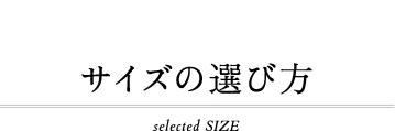 サイズの選び方 selected SIZE