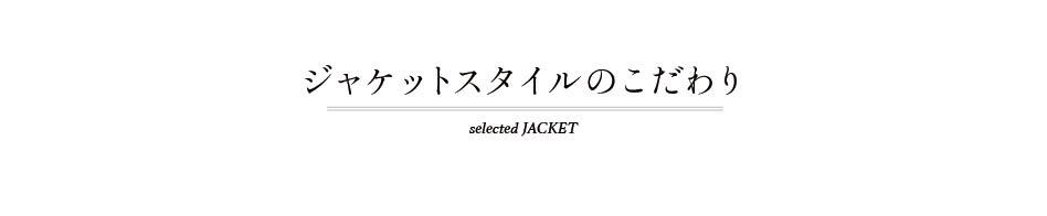 ジャケットスタイルのこだわり selected JACKET